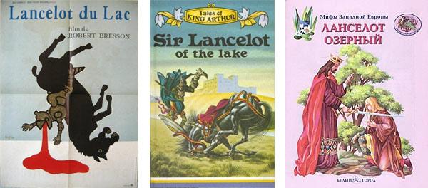 Три Ланселота